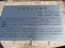 小坂鉱山事務所レリーフ.jpg
